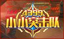 4399小小突击队游戏介绍