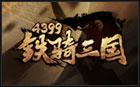 4399铁骑三国