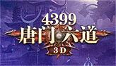 4399唐门六道3D