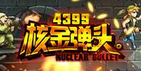 4399核金彈頭