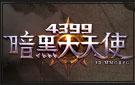4399暗黑大天使