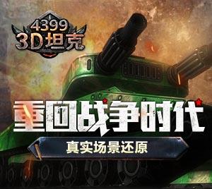3D坦克 真实场景还原