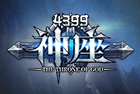 4399神座