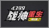 4399枪魂
