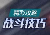 【瑶瑶】【申精】全网最完整身法教程!
