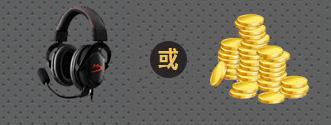 电竞耳机+雷蛇鼠标或相等金币(5000)