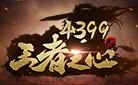 4399神王
