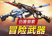 【忒丶】影响冒险武器伤害的五要素