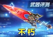 【海依】不朽武器解析,快速上手攻略!