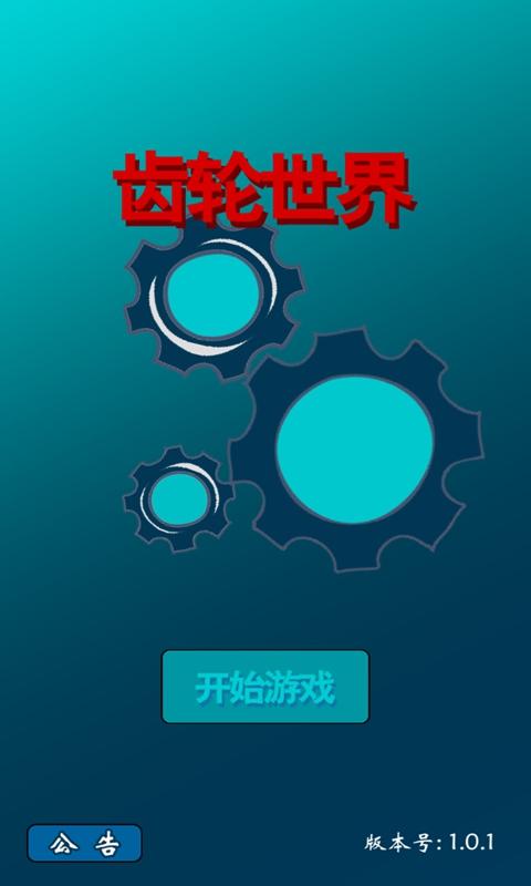 齿轮世界最新版游戏截图