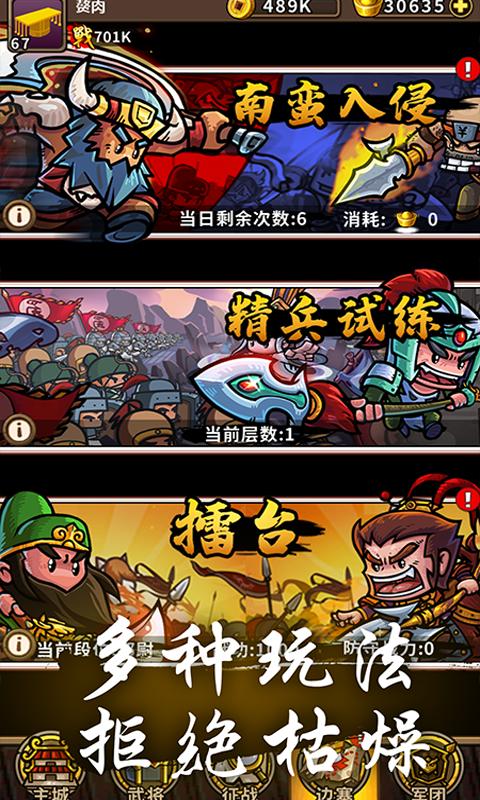 小小军团合战三国正版游戏截图