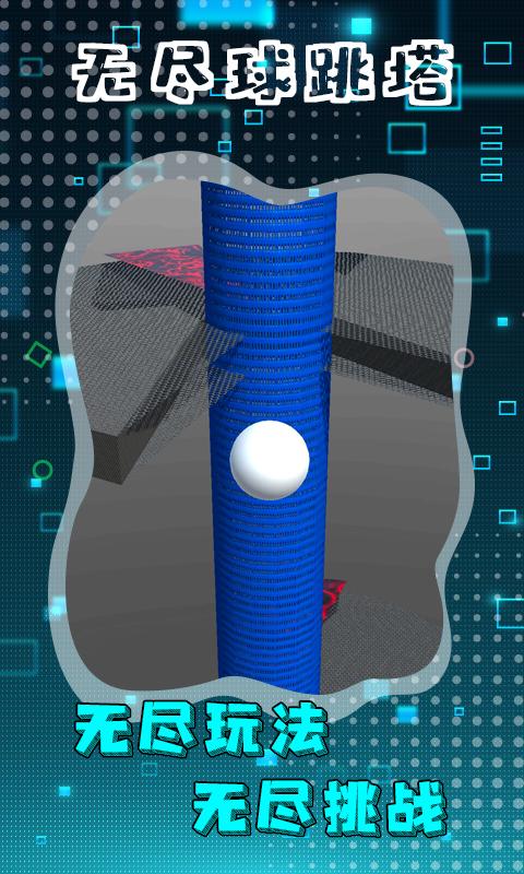 无尽球跳塔(正版)游戏截图