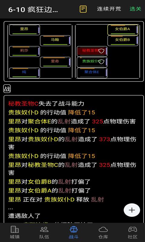 放置冒险团(测试版)游戏截图