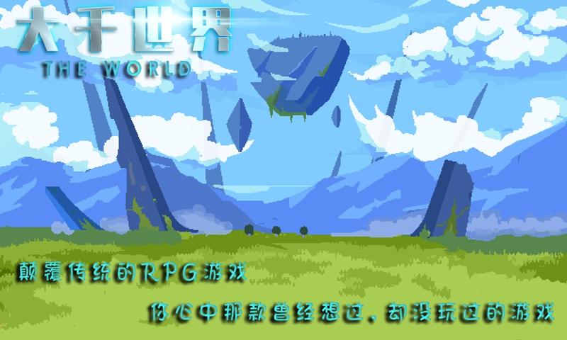 大千世界(测试版)游戏截图