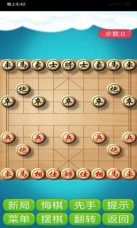 象棋神域(测试版)游戏截图