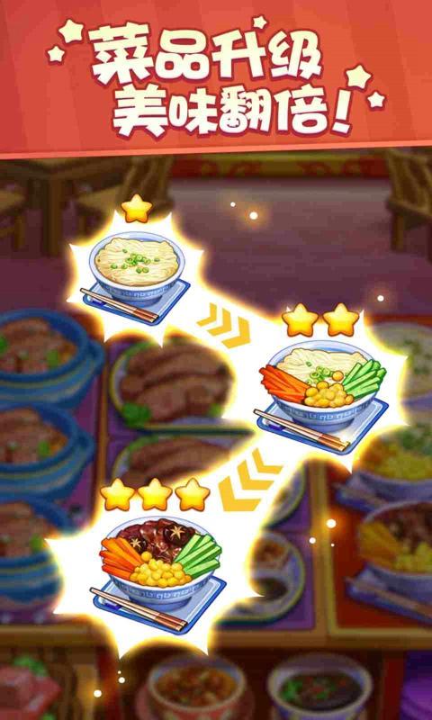 美食小当家(正版)游戏截图