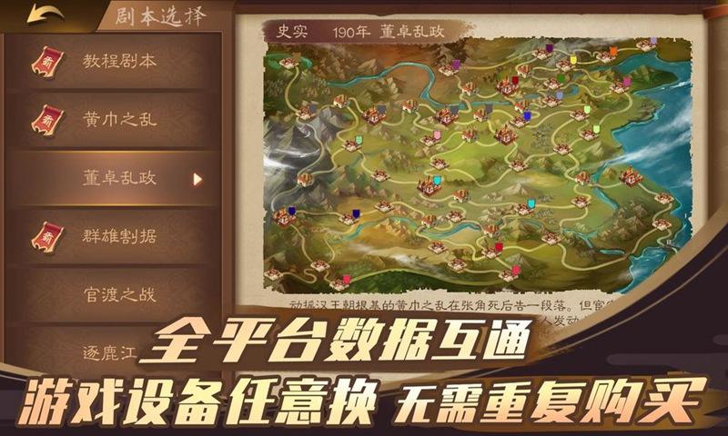 单机三国志4(测试版)游戏截图