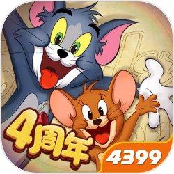 猫和老鼠:欢乐互动