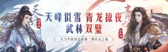 天峰盟还是青龙会?官方故事站第二期带你了解双阵营设定!