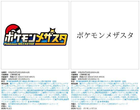任天堂 万代南梦宫 舰C开发商新商标泄漏!一款宝可梦新作?