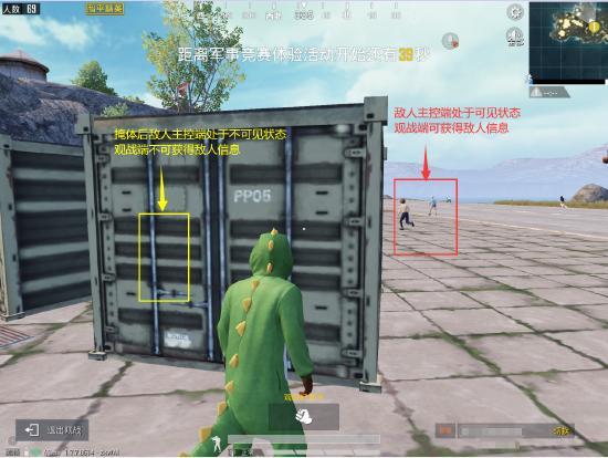 和平开发者日志0429 | 观战系统升级:新增对手可见判断机制