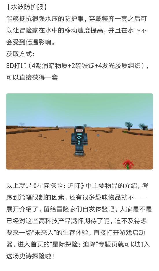 《星际探险:迫降》玩法攻略——机器/物品介绍篇