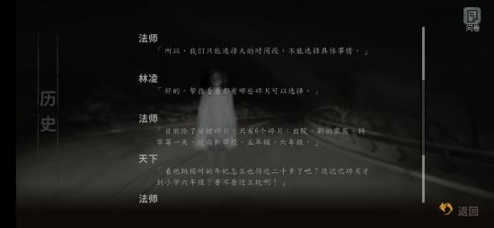 """恐怖解谜手游《探灵》最新篇章将于5月8日开测!""""微笑""""男孩身世揭开"""