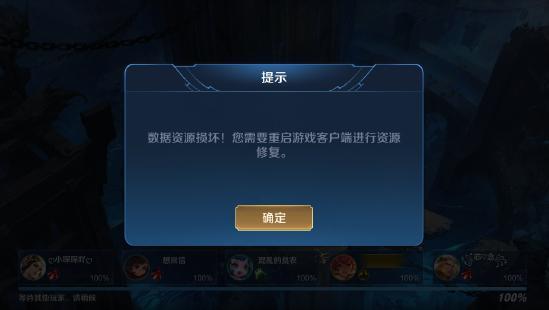 【问题反馈】王者荣耀日之塔模式出现数据损坏问题官方反馈已修复