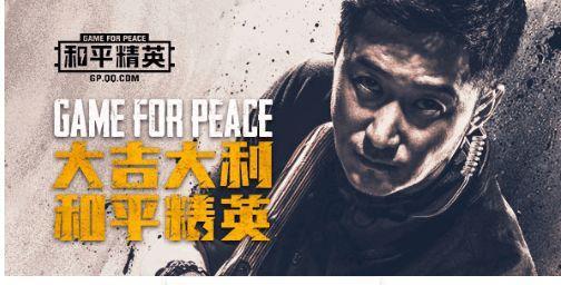 《和平精英》一周年回顾:从爆款到标杆,从多元联动到创新扶贫