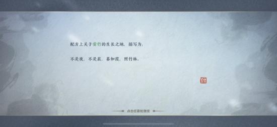 """【天刀攻略】吉星高照,紫色锦鲤赐福来——""""五行藏珍—木""""完成攻略"""