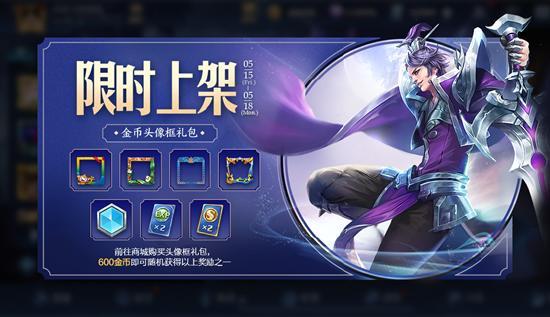 【公告】5月13日全服不停机更新,瑶与盾山Bug正式修复~