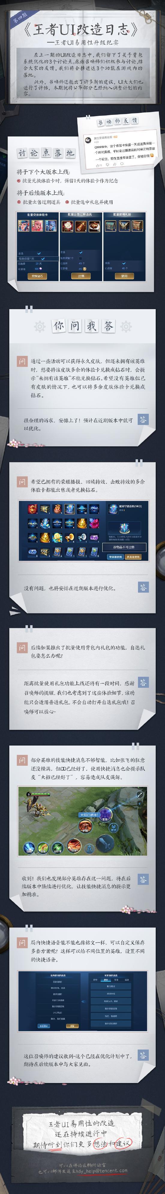 UI改造日志第四期