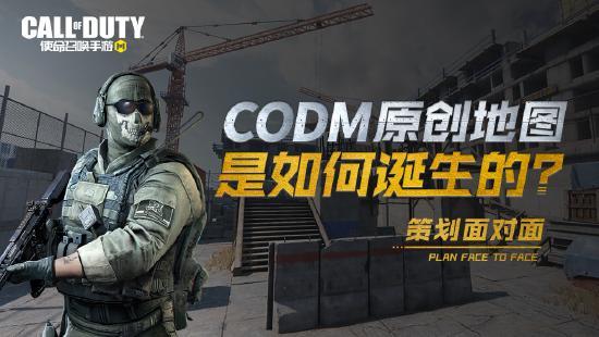 【策划面对面】CODM原创地图是如何诞生的?