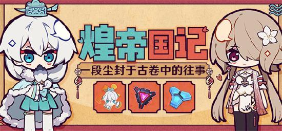 《崩坏3》V4.0更新前瞻丨SP女武神「朔夜观星」即将登场!