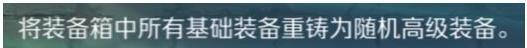 【战歌学院】简单装备入门篇