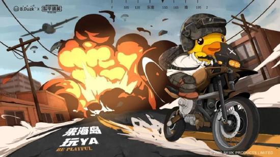 《和平精英》约会B.Duck小黄鸭,520一起来海岛玩YA!
