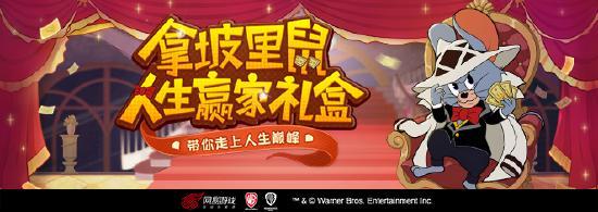 【新角色】热情仗义拿坡里鼠将于5月21日可爱登场,周年派对即将拉开序幕!