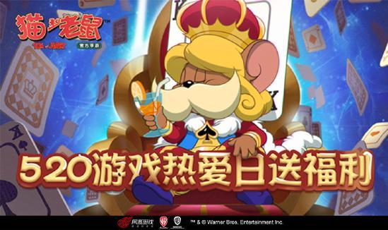 520发布会重磅爆料《猫和老鼠》周年派对即将开启!