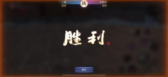 【天刀攻略】天香论剑从新手到高手进阶实战技巧讲解