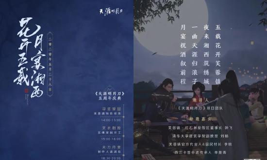 《天涯明月刀》庆生宴相约芙蓉镇,5.28速来听爆料、抢福利!