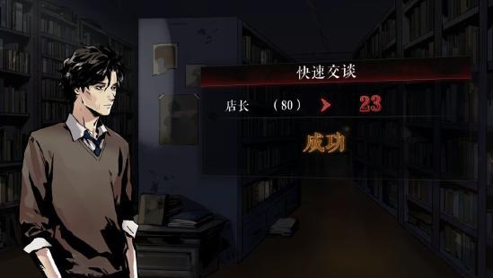 《寄居隅怪奇事件簿》评测:克苏鲁风跑团游戏?虚假的跑团.jpg