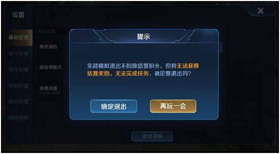【爆料】实战模拟玩法优化,增加中途退出功能!