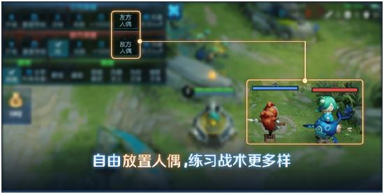 【爆料】体验服训练营优化,新增小地图传送功能!
