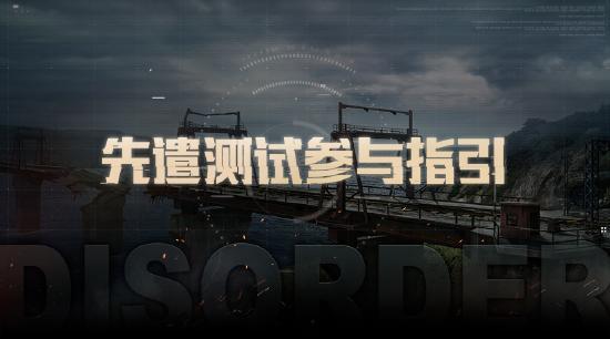 【测试指引】6月5日先遣测试即将开启!