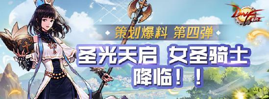 【策划蓝贴】 策划爆料第4弹:圣光天启-女圣骑士,降临!!