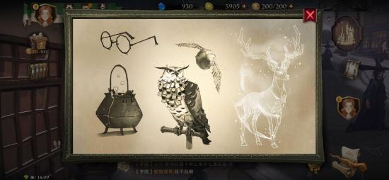 哈利波特:魔法觉醒指向拼图碎片的线索