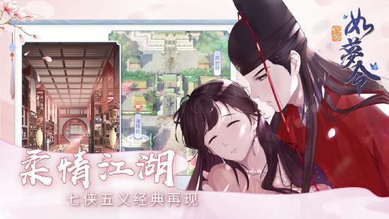 6月16日来《代号:如梦令》梦回《七侠五义》那片江湖,领略北宋人情风光