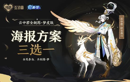 """王者荣耀:云中君新皮""""纤云弄巧""""揭晓,海报方案由你决定!"""