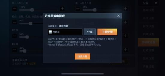 新版本爆料第二弹:枪械平衡性调整,游戏体验优化大升级!灵敏度分享上线!