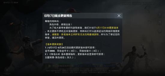 和平精英海岛2.0版本6月17日更新公告 海岛升级,燃情出发!